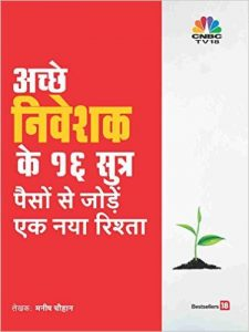 Buy my first book in HINDI