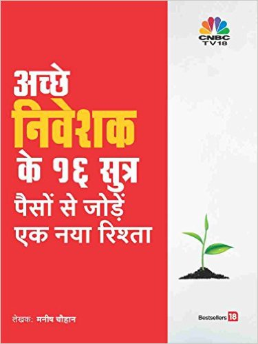 16-personal-finance-principles-every-investor-should-know-hindi-language