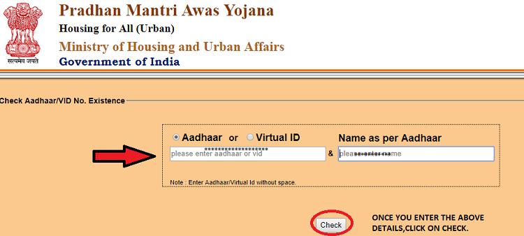 pradhan mantri awas yojana check aadhar existence